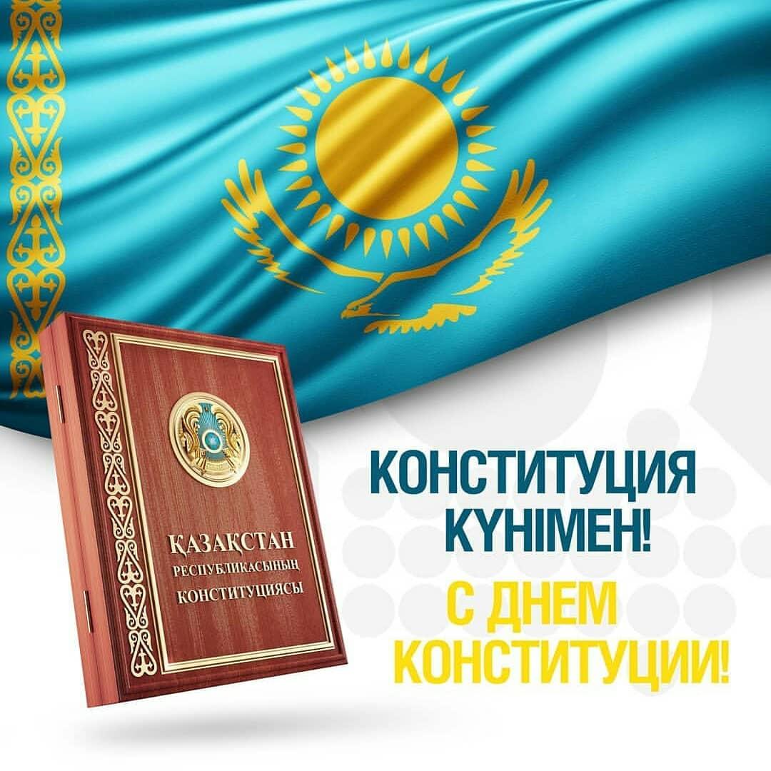 Поздравление ко дню конституции в республике казахстан